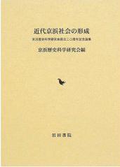 近代京浜社会の形成