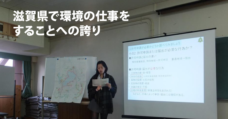 滋賀県で環境の仕事をすることへの誇り