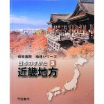 日本のすがた③近畿地方