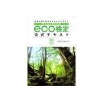 改訂4版環境社会検定試験eco検定公式テキスト