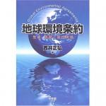 地球環境条約-生成・展開と国内実施