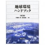 地球環境ハンドブック第2版