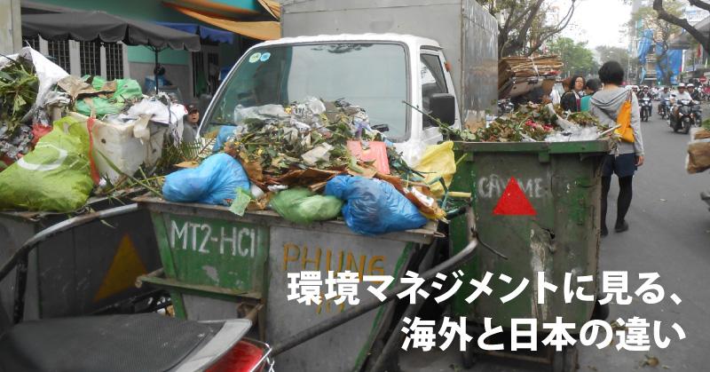環境マネジメントに見る、海外と日本の違い