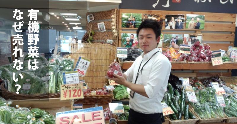 有機野菜はなぜ売れない?