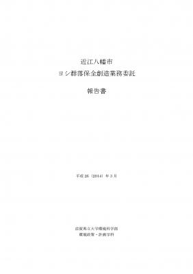 近江八幡市ヨシ群落保全創造業務委託報告書2014.3