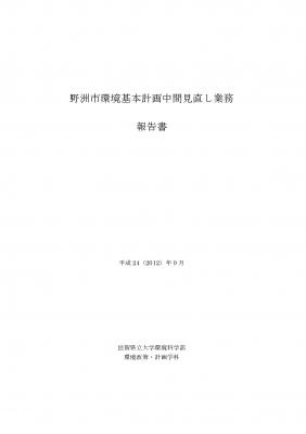 野洲市環境基本計画中間見直し業務報告書2012.9