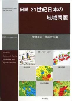 図説 21世紀日本の地域問題(提出用)
