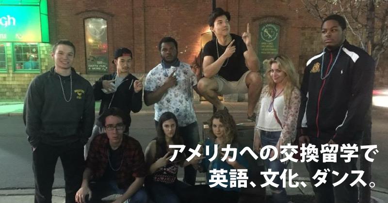 アメリカへの交換留学で英語、文化、ダンス。