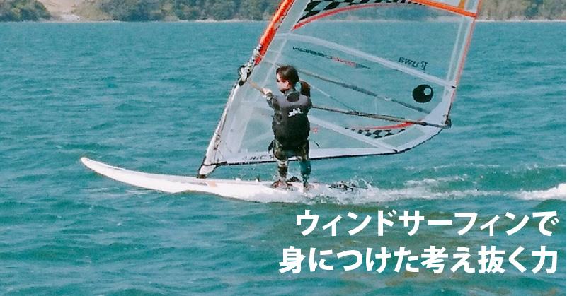 ウィンドサーフィンで身につけた考え抜く力